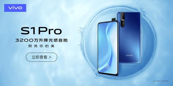 vivo S1 Pro,3200万光感自拍,立即购买!