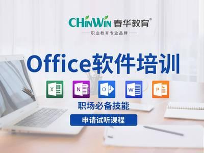 办公软件速成班