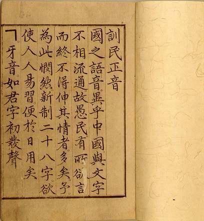 汉字是韩国人发明的吗?有什么历史依据?韩国