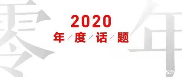 45個熱詞背後,藏著你的2020|年度話題盤點
