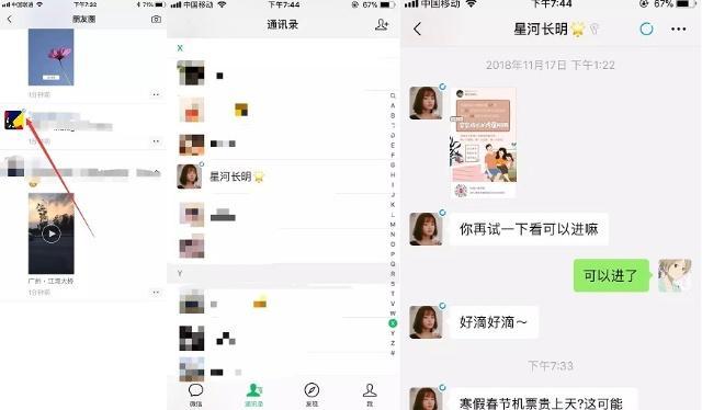 iOS推出微信7.0.0版本,新版有哪些改动?