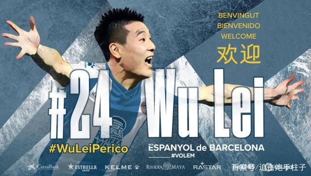 随着武磊加盟西班牙人足球俱乐部,西甲的版权