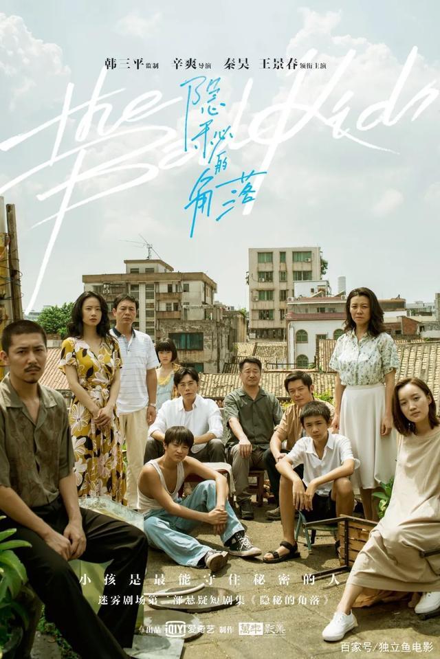 整整一年的华语良心剧,全在这-第38张图片-新片网