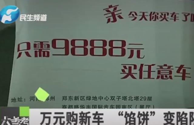 """男子被朋友介绍""""万元买车""""拉人头分期付款"""