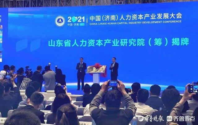 山東省人力資本產業研究院(籌)揭牌,打造新型科研機構