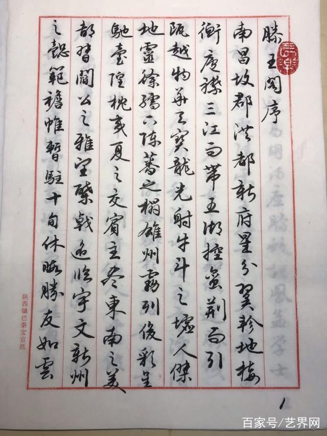 方爱生临写《滕王阁序》书法作品欣赏