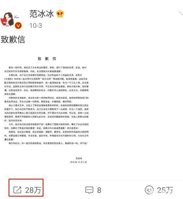 松桃百姓网:范冰冰致歉信走进校园,中学生练习改错,语病近10处!