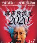 麻雀放浪记2020[BD中字]