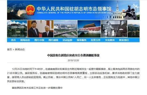 中国游客越南翻船 致1人死亡,还有一名4岁小孩生命垂危