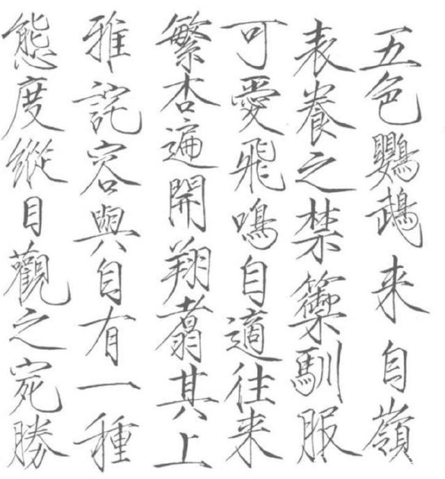 唯一位因为文学创作让人们记住的皇帝!独创一种字体