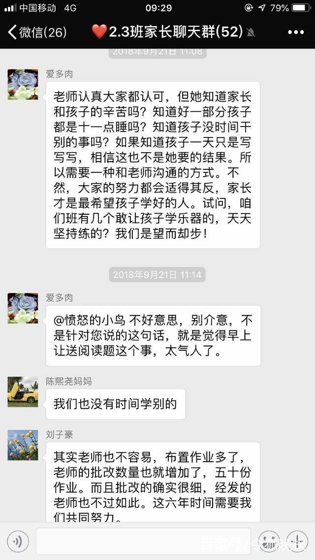 中国式作业:西安一家长在微信群抱怨,孩子写到每天晚十一点以后