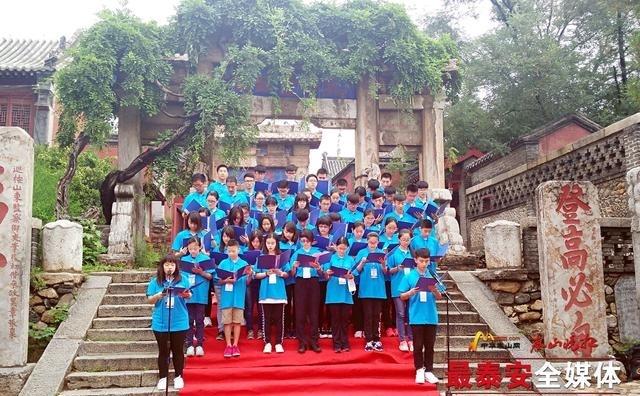 两岸学生在泰山宣誓举行成人礼