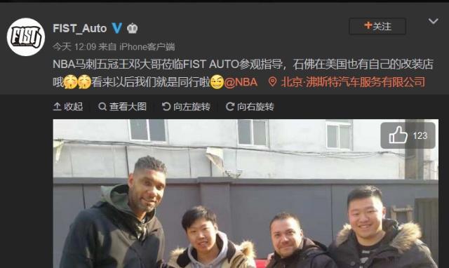 邓肯现身北京汽车改装店 退役后的石佛在做什么?