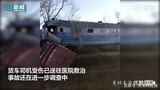 黑龙江一货车与火车相撞到底谁之过