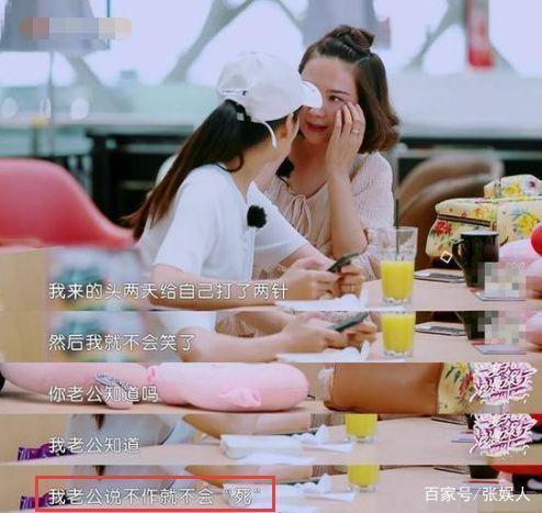 程丽莎自曝打瘦脸针,郭晓东听完只说6个字,却-轻博客