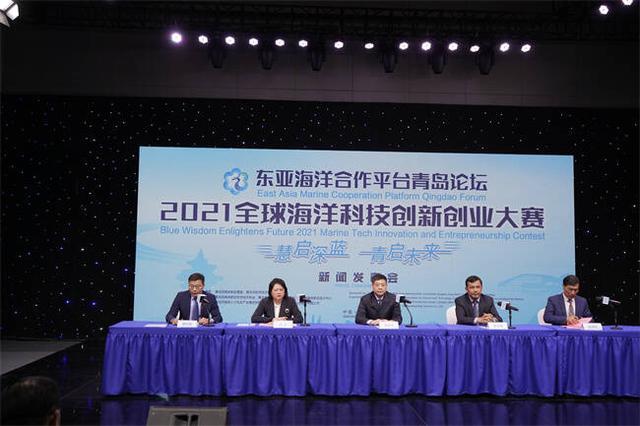 全球海洋科技創新創業大賽在青島西海岸新區啟動