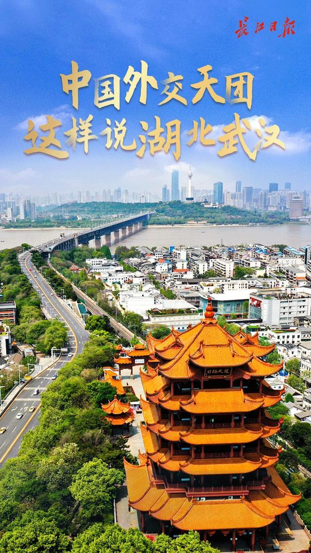 為湖北武漢代言,中國外交天團這些名場面太熱血瞭