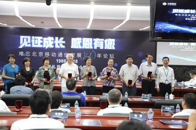 中国移动通信发展30年论坛开启 见证成长、缅怀过去