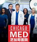 芝加哥急救/芝加哥醫院第五季