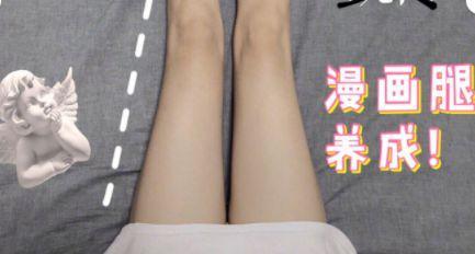 瘦腿干货分享:消除水肿、肌肉型小腿,瘦成漫-轻博客