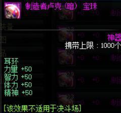 DNF:平民剑皇如何附魔?性价比附魔也要8000