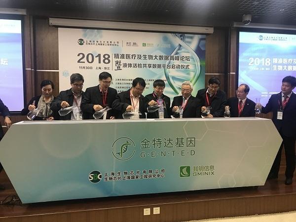 2018精准医疗及生物大数据高峰论坛在沪举行-澳门新蒲京游戏