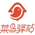 菜鸟驿站-个体站点业务通知&专业点入驻指引-浙江义乌网-跨境电商