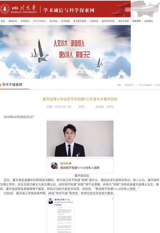 """四川大学官网将翟天临列入""""学术不端案例""""公示栏"""