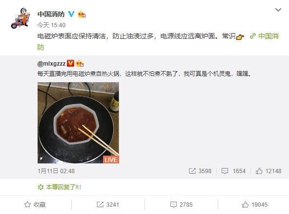 "MLXG直播后电磁炉煮自热火锅 ""遭遇""中国消防Gank"