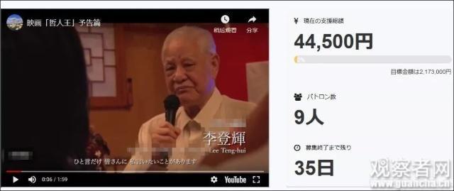 日纪录片:李登辉的母亲是日本人
