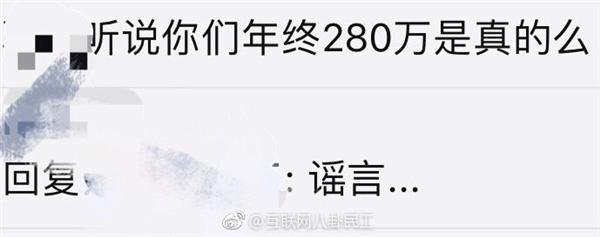 微信年终奖 网曝人均280万 今日热点
