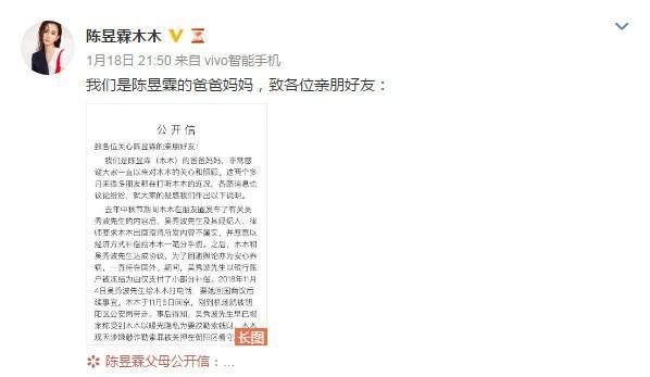 吴秀波陈昱霖去年签了协议是真的吗 陈昱霖被抓是吴秀波陷害?