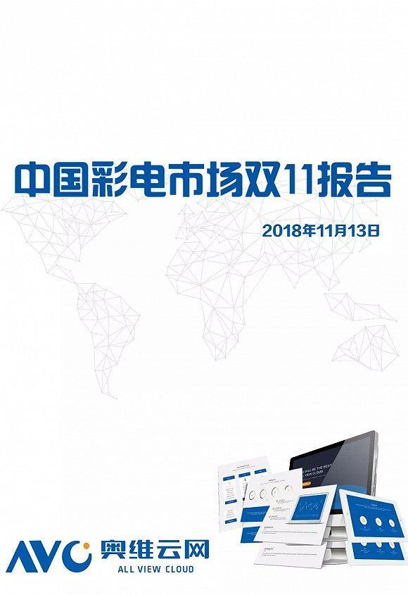 2018年中国彩电线上市场双十一总结报告