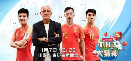 """众志成城""""拼""""出胜利 今晚国足迎来亚洲杯首秀"""
