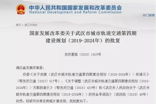 武汉市城市轨道交通第四期建设规划获批