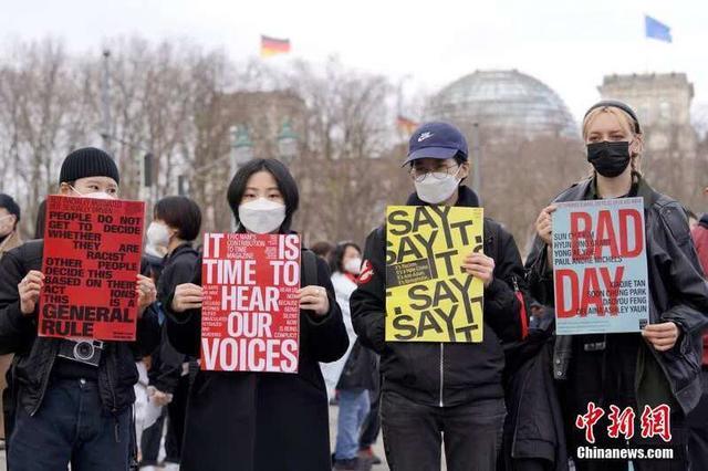 德國柏林舉行集會反對歧視亞裔