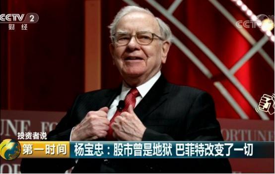 投资家杨宝忠:价值投资改变命运