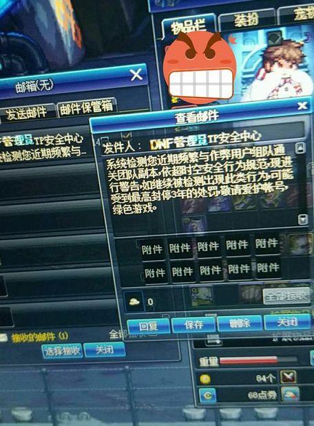 DNF:策划居然也会先礼后兵?玩家因为频繁坐飞机,被邮件警告!