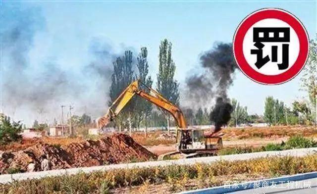 环保放大招!这些工程机械将被强制报废……