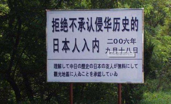 为什么我国的这座城市现在还禁止日本人进入?