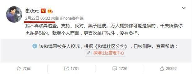 崔永元微博停更是怎么回事 黄毅清曝崔永元近况堪忧,袁立发文联系不上