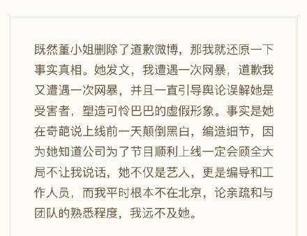 傅首尔打董婧事件反转,傅首尔才是受害者真相内幕全文揭秘
