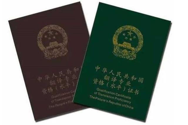 翻译资格证书