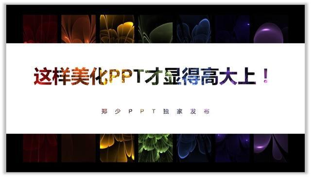 PPT如何美化?掌握好PPT美化3则轻松搞定PPT设计