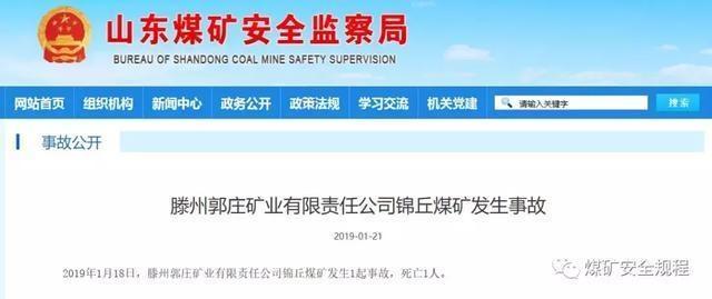 山东滕州一煤矿发生事故