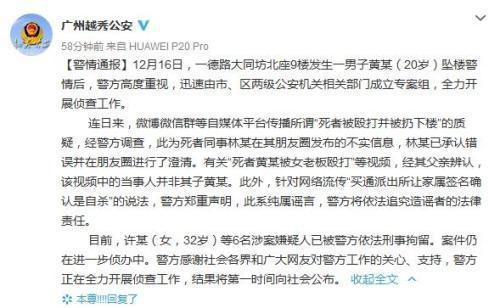 """广州警方:""""坠楼男子被殴打并被扔下楼""""为不实信息"""