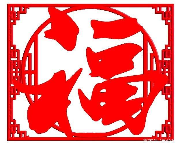 11张高清福字图片亲测可出花花卡敬业福 几率最大的花花卡福字