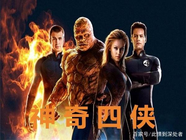 美国有神奇四侠,日本有神秘四奥,中国这四个能