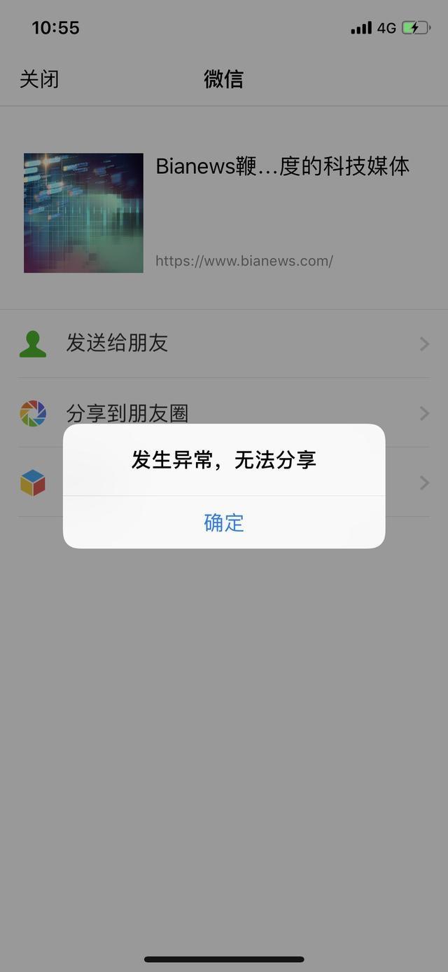 微信回应分享bug:紧急修复中 今日热点