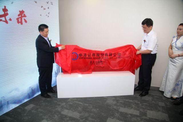 國內首家合資全牌照券商申港證券公司落戶上海